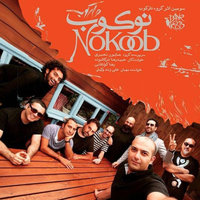 Daarkoob Band - 'Toroshroo'
