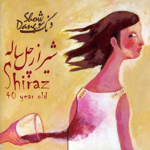 Dang Show - Shiraz 40 Year Old