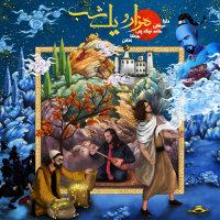 Jarshaa, Erfan, & Hamed Nikpay - 'Hezaro Yek Shab'