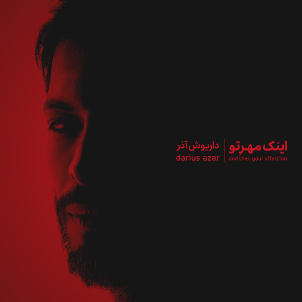 Dariush Azar - 'Inak Mehre To'