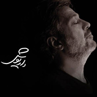 Dariush - 'Rahe Man'
