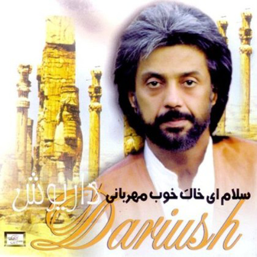 Dariush - Salam Ey Khake Khoobe Mehrabani