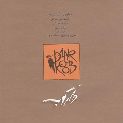Daarkoob Band - 'Andar Kham'