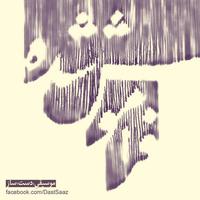 DastSaaz - 'Faramoush Shode'