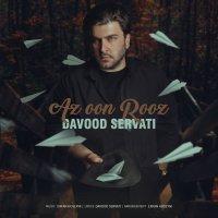 Davood Servati - 'Az Oon Rooz'