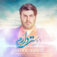 Davood Servati - 'Dooset Daram'