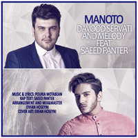 Davood Servati & Melody - 'Mano To (Ft Saeed Panter)'