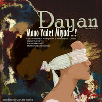 Dayan - 'Mano Yadet Miyad'