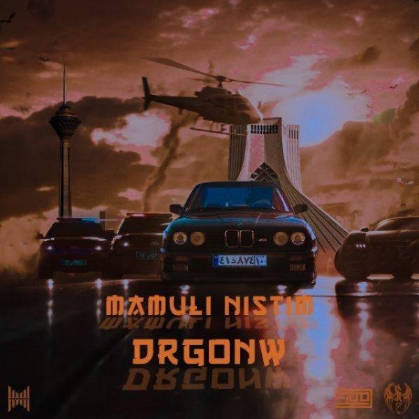 Dragonw - 'Mamuli Nistim'