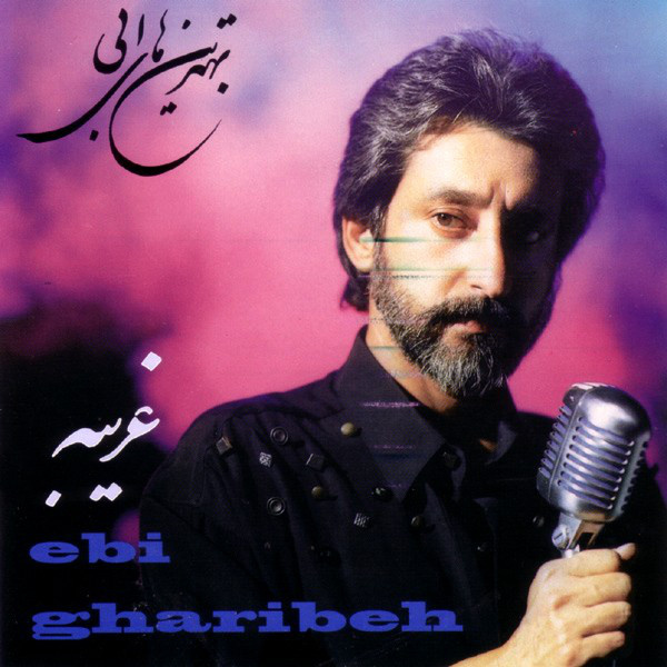 Ebi - Gharibeh