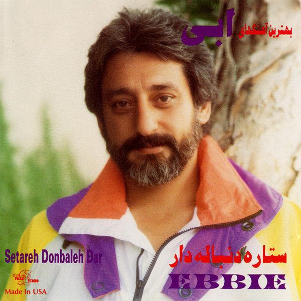 Ebi - Khaneh Sorkh