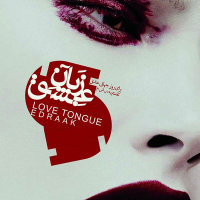 Edraak - 'Love Tongue'