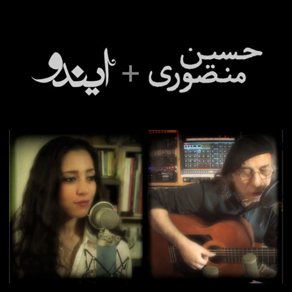 Eendo & Hossein Mansouri - 'Sharghi-e Ghamgin'