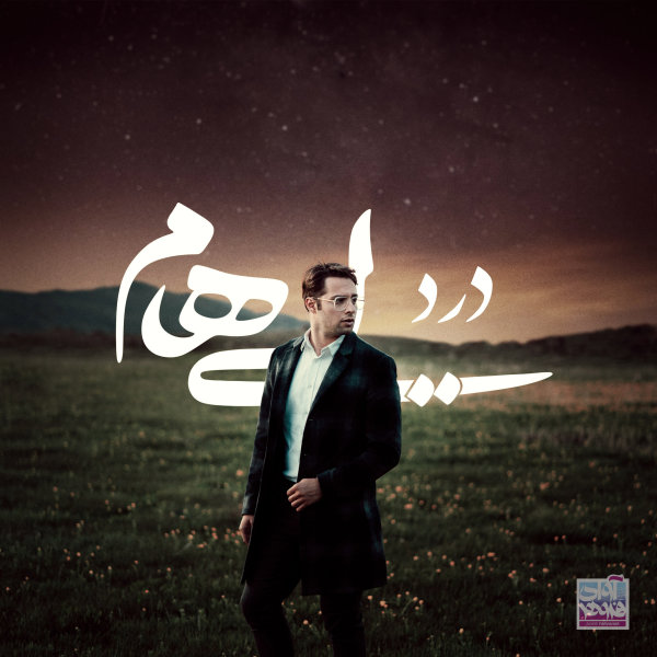 Ehaam - 'Dard'