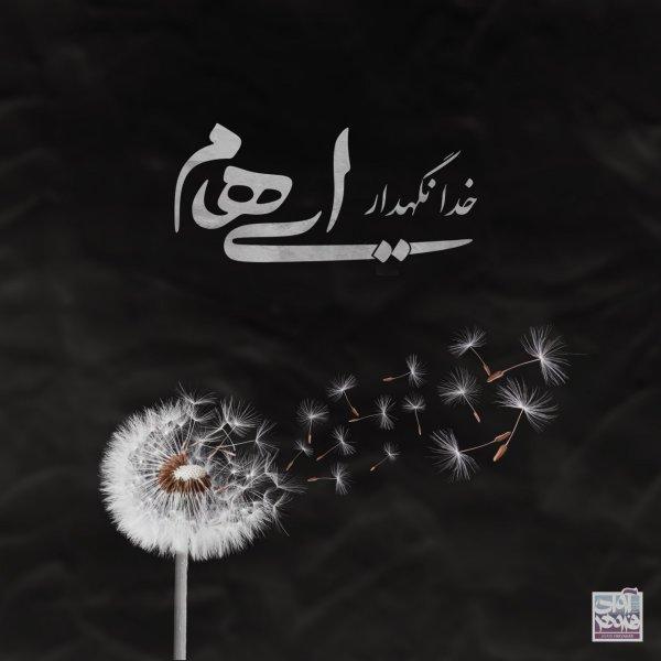 Ehaam - 'Khoda Negahdar'