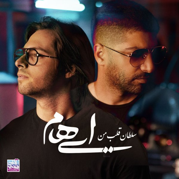 Ehaam - 'Soltane Ghalbe Man'