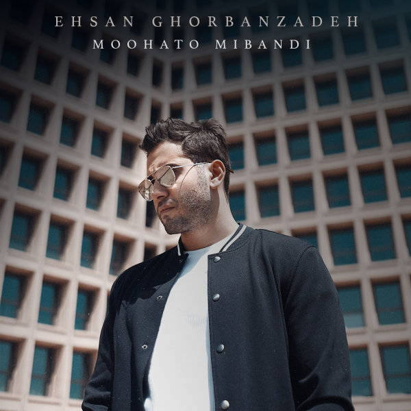 Ehsan Ghorbanzadeh - 'Moohato Mibandi'