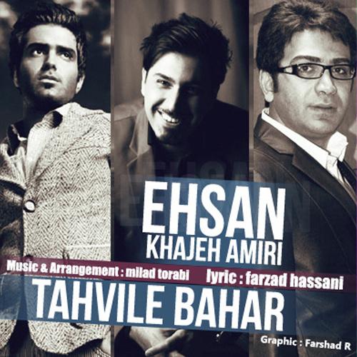 Ehsan Khajehamiri - Tahvile Bahar