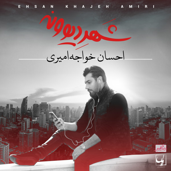 Ehsan Khajehamiri - 'Ba Delam'