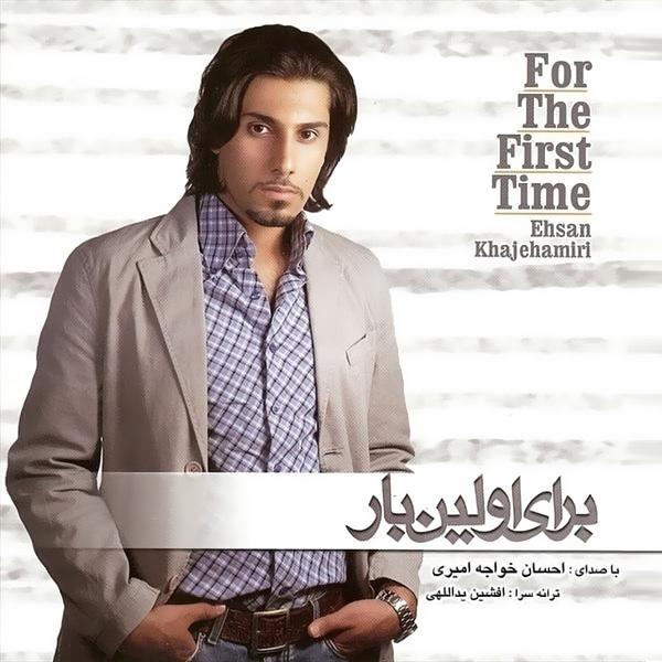 Ehsan Khajehamiri - Baraye Avalin Bar (Album Remix)