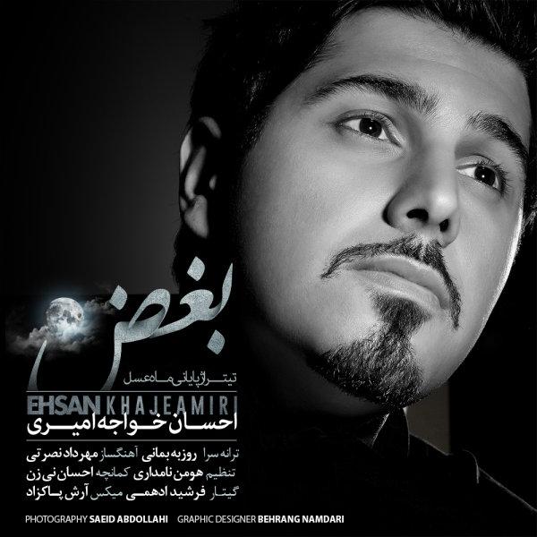 Ehsan Khajehamiri - 'Boghz'