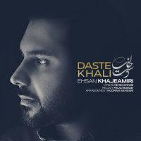 Ehsan Khajehamiri - 'Daste Khali'