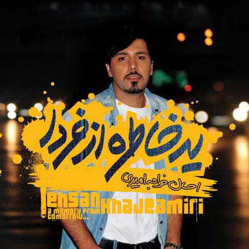 Ehsan Khajehamiri - Eteraf