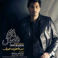 Ehsan Khajehamiri - 'Geryeh'