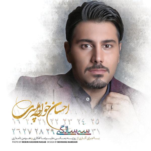 Ehsan Khajehamiri - Jaddei Ke Sakhteh Boodam
