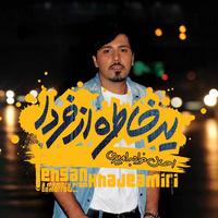 Ehsan Khajehamiri - 'Mosri'