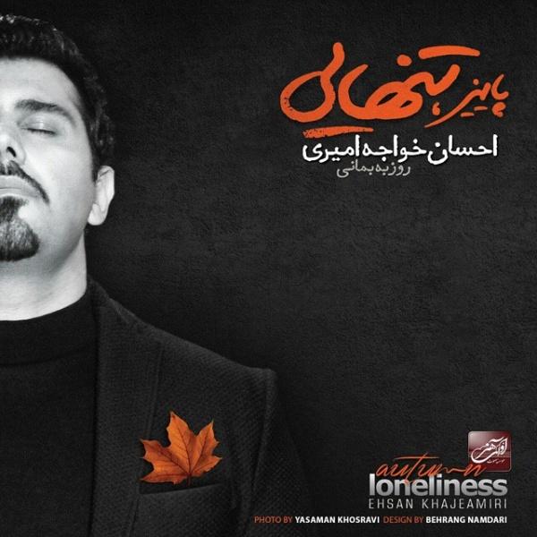 Ehsan Khajehamiri - Paeiz