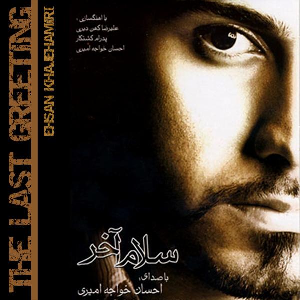 Ehsan Khajehamiri - Salame Akhar