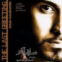 Ehsan Khajehamiri - 'Saye Be Saye'