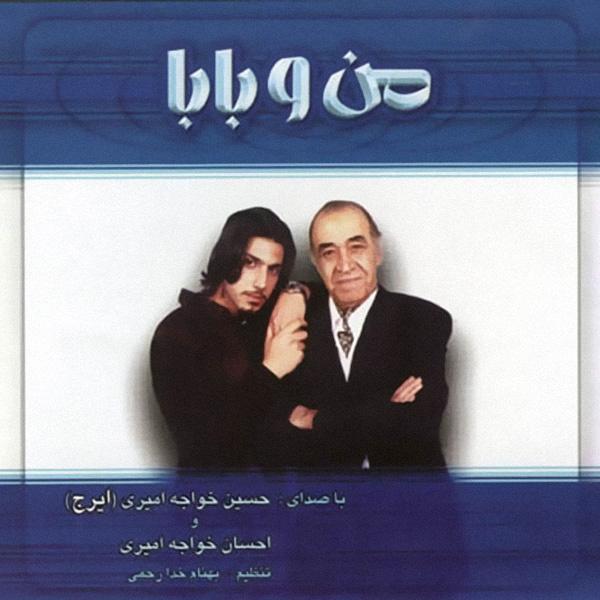 Ehsan Khajehamiri - Mano Baba