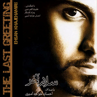 Ehsan Khajehamiri - 'Zesht O Ziba'