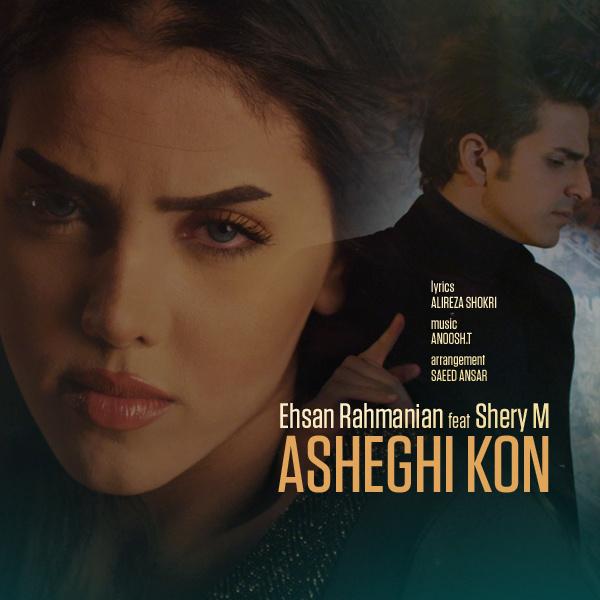 Ehsan Rahmanian - 'Asheghi Kon (Ft Shery M)'