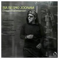 Ehsan Rahmanian - 'Bia Besho Joonam'