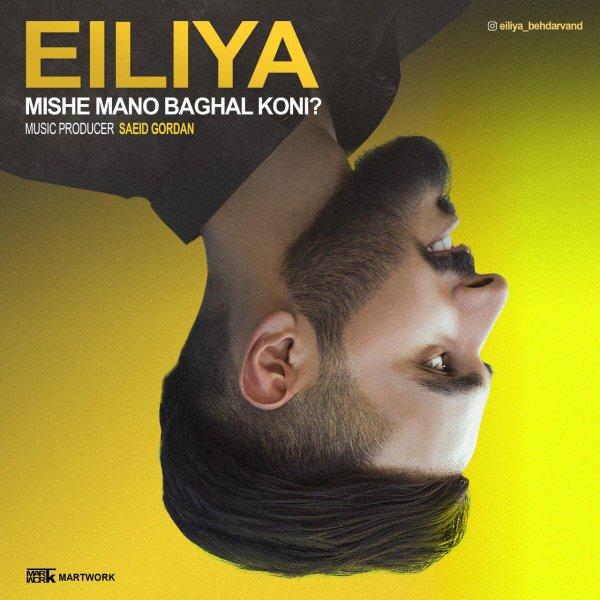 Eiliya - Mishe Mano Baghal Koni