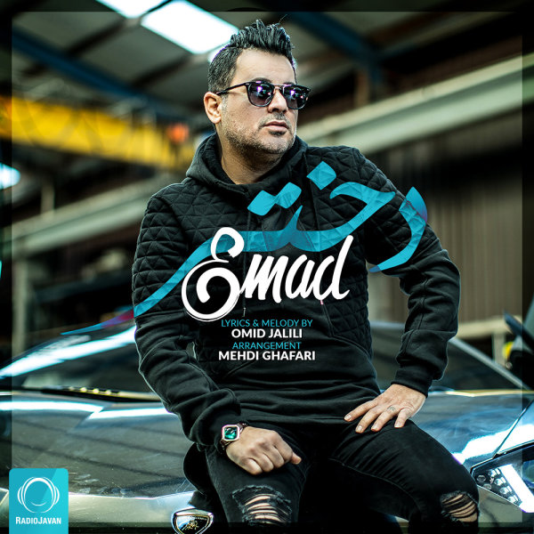 Emad - Dokhtar