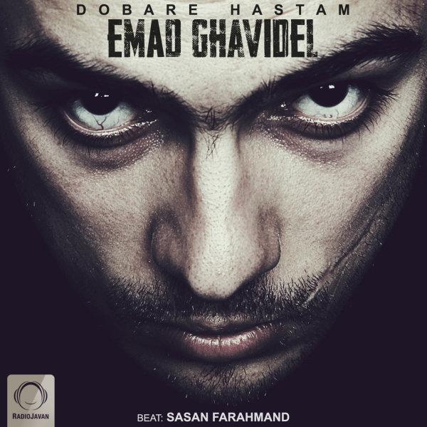 Emad Ghavidel - 'Dobare Hastam'