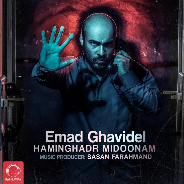 Emad Ghavidel - 'Haminghadr Midoonam'