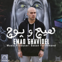Emad Ghavidel - 'Hicho Pouch'