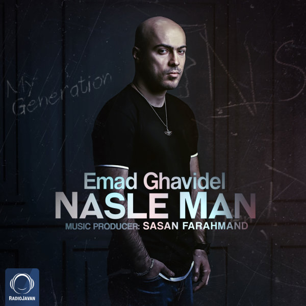 Emad Ghavidel - 'Nasle Man'
