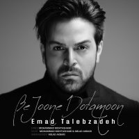 Emad Talebzadeh - 'Be Joone Dotamoon'