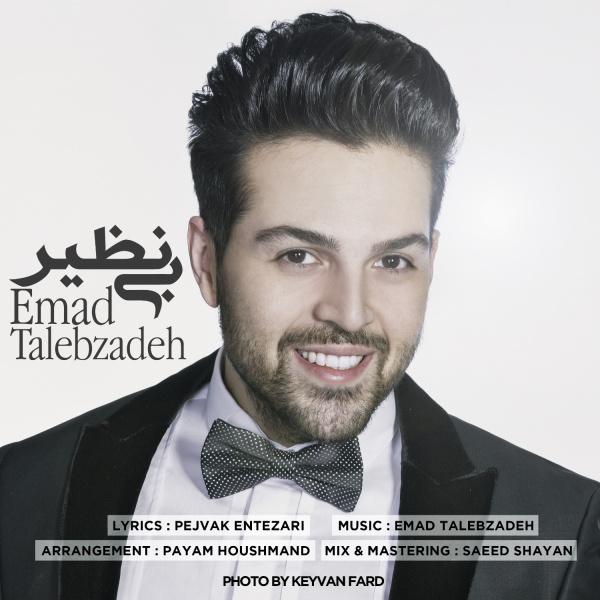Emad Talebzadeh - 'Bi Nazir'