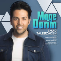 Emad Talebzadeh - 'Mage Darim'