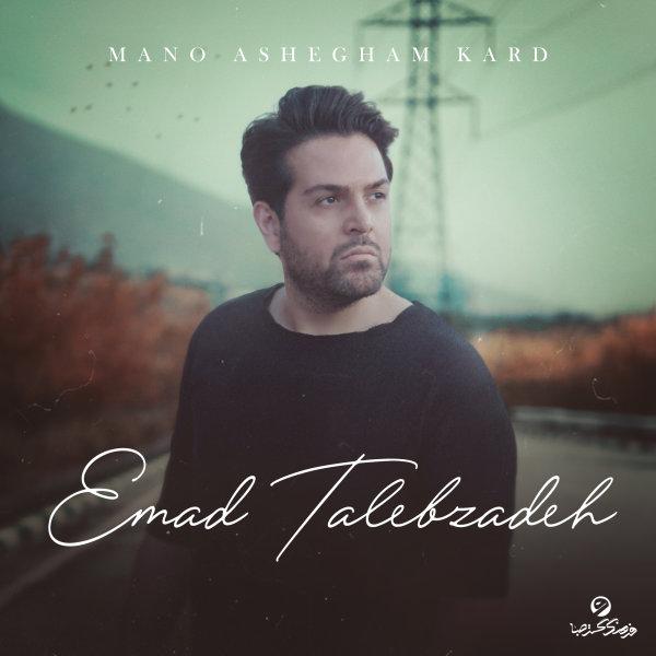 Emad Talebzadeh - 'Mano Ashegham Kard'