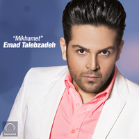 Emad Talebzadeh - 'Mikhamet'