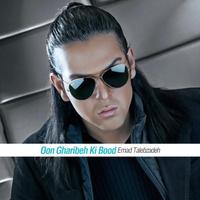 Emad Talebzadeh - 'Oon Gharibeh Ki Bood'