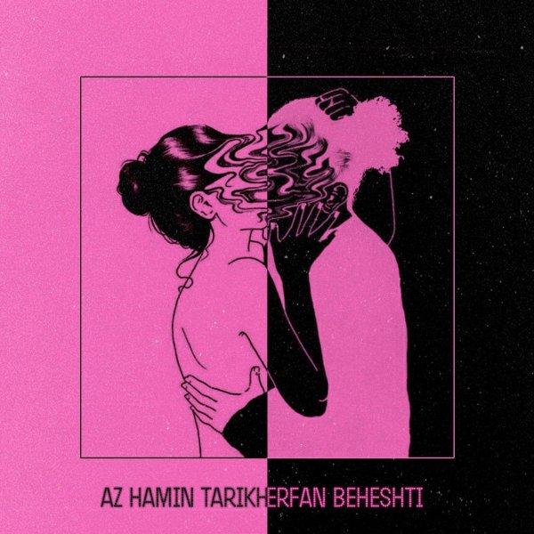 Erfan Beheshti - 'Az Hamin Tarikh'